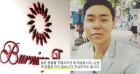 '사망·실종설' 돌던 버닝썬 취재 기자 인스타그램에 새로 올라온 글