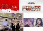 """""""제품 개발부터 홍보까지""""…유통업계에 부는 '소비자 참여형' SNS 마케팅"""