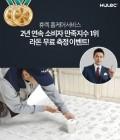 세탁기, 매트리스청소 전문 휴렉, '라돈 무료측정' 프로모션 진행