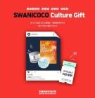 천연화장품 스와니코코, 방탄소년단-워너원 라인업 '2018 아시아 아티스트 어워즈' 티켓 증정 이벤트