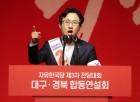 """""""문 대통령 처단해야"""" 정책·비전 실종, 도 넘은 한국당 '막말경쟁' 전당대회"""