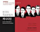 """""""파란 눈의 독립운동가""""…서울시, '한국의 독립운동과 캐나다인' 전시회 개최"""