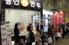 명인만두, 프랜차이즈 창업박람회서 신규 사업모델 선보인다