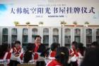 대한항공이 중국 어린이들에게 선물한 9번째 '꿈의 도서실'