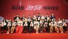 제 24회 코카 콜라 체육대상 '36년 만의 개인혼영 금메달' 김서영 최우수선수상 수상