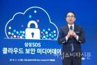 삼성SDS 클라우드 보안 토털 서비스 사업 강화 나서