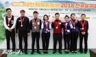 제14회 대한체육회장배 2018 전국당구대회 선수부 포켓 10볼 개인전 입상자들