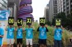 에너지시민연대, '제15회 에너지의 날 - 불을끄고 별을켜다' 개최