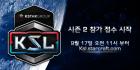 블리자드, '코리아 스타크래프트 리그(KSL) 시즌 2' 참가 접수