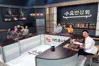 NS홈쇼핑, 식품 토크쇼 '수요반상회' 정규 편성... 특집방송 진행