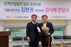 김현권 의원, 양계협회로부터 '감사패' 받아