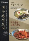 외식업계, 해산물 메뉴 잇따라 출시