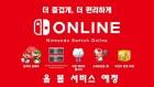 닌텐도 스위치 온라인, 국내 서비스 '임박'…'반쪽 게임' 오명 벗나?
