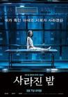 """'사라진밤' 김희애, 촬영 소감은?...""""비중 적지만 가성비 좋아"""""""