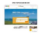 한국관광공사, 전국 등록 야영장 종합정보망 '고캠핑' 전면 개편