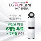 'LG전자 렌탈 공식판매점 총판1본부', LG 케어솔루션 공기청정기 6개월 렌탈료 면제… 연말 이벤트 진행