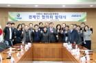 이천시, '해외시장개척단 경제인 협의회' 출범