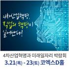 21일 미래일자리 박람회, 4차산업혁명 기술의 현주소 '주목'