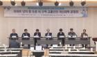 '아파트 단지 등 도로 외 구역 교통안전 개선대책 공청회' 개최