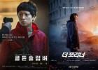 '영화가 좋다' 강동원과 성룡, 끝까지 달린다!..더 포리너·골든 슬럼버·사라진 밤 외
