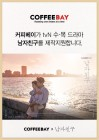매장 인테리어 & 메뉴 노출.. 커피베이, tvN 드라마 '남자친구' 제작지원