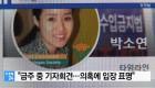 박소연 '후원금 횡령' 수면 위로, 우려가 현실로…