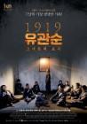 3.1 운동 100주년 기념작..'1919 유관순' VIP 시사회