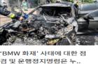 이어지는 BMW 화재, 뒷북대응과 미봉책 연속~