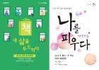 무더위 떠나보낼 2018 군포 독서대전.평생학습축제