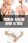 역류성 식도염 완화 5가지