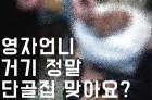 밥블레스유 이영자 단골집 소개에 '맛집' 블로거들 '단골집 맞아?'
