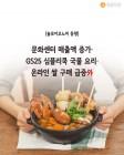 문화센터 매출액 증가·GS25 심플리쿡 국물 요리·온라인 쌀 구매 급증 外