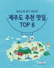 카카오 내비게이션이 가장 많이 검색한 '제주도 추천 맛집 TOP 6'