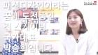 박승희, 빙상 스타에서 패션디자이너로..선수 은퇴 후 새로운 꿈에 도전!