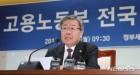 기업은행 정규직 전환 과정서 노동부, 사측 대변 논란