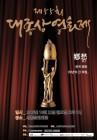 제55회 대종상 영화제, 18개 부문 노미네이트작 공개…'공작''신과 함께' 등 포함