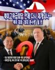 북미고위급회담 언제 다시 재개되나…북미 대화 '최대 분수령' 될 듯