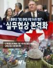"""폼페이오 """"회담 준비팀 주말 아시아 방문""""…실무협상 본격화"""