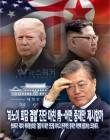 '하노이 회담 결렬' 진단 마친 靑…어떤 중재안 제시할까