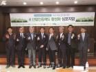 임진원, 산림인증 활성화 심포지엄 개최
