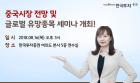 한국투자증권, 16일 '중국 시장 전망 및 글로벌 유망종목' 세미나