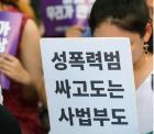 '여성에게 국가는 없다'…분노한 여성들 '진짜미투 가짜미투 니가 뭔데 판단하냐'