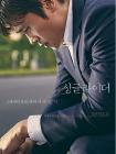 영화 '싱글라이더' 이병헌·공효진…대한민국을 충격에 빠뜨린 남자가 갑자기 사라지다'