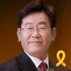 이재명 전 시장 '혜경궁 김씨' 관련 입장문