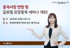 한국투자증권, 16일 '中시장 전망·글로벌 유망종목' 설명회
