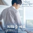 장나라·주니엘·산체스까지… '당신의 하우스헬퍼' OST 앨범 발매