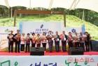 용인시 농업인 화합 위한 한마음대회 개최