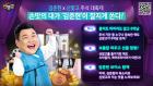 NHN스타피쉬, 김준현과 함께하는 '모바일 한게임 신맞고' 이벤트
