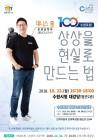 수원시, 22일 '제100회 수원포럼' 개최