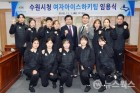 수원시, '여자아이스하키팀' 내달 창단식 앞두고 임용장 수여